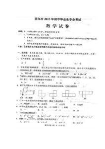 2019年湛江市中考数学真题.doc