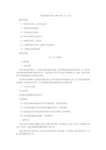 最新备考初级会计职称经济法基础知识点汇总 汇编.doc