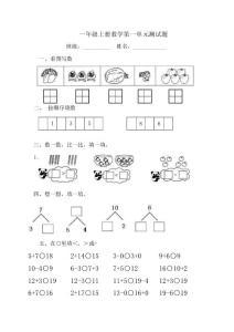 小学一年级数学练习题(全套)