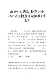 药品批发企业GSP认证检查评定标准(试行)