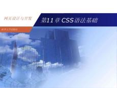 网页设计CSS语法基础
