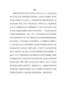 湖南医药企业市场环境调查报告