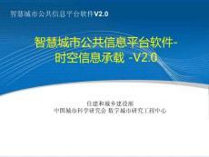 SmartCityv2.0-使用介绍
