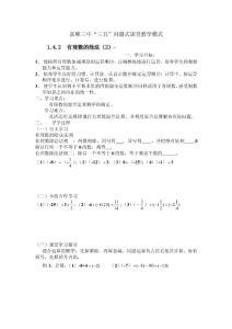 [名校联盟]四川省富顺县第三中学七年级数学学案:1.4除法2