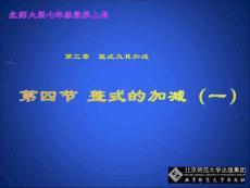 [名校联盟]宁夏银川贺兰县第四中学七年级数学上册课件:合并同类项