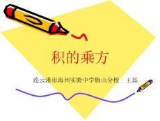 [名校联盟]江苏省阜宁市新沟实验学校七年级数学课件:8.2积的乘方(2)
