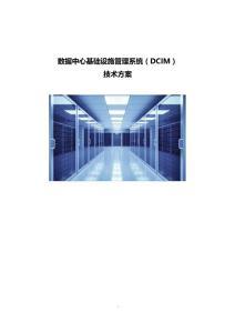 數據中心基礎設施管理系統DCIM技術方案