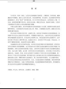 中西比较视野下对外汉语教学中的孝文化传播策略研究