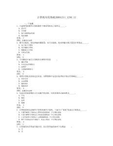 12月统考计算机应用基础模拟练习题(含答案)12