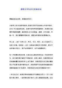最新大学生庆元旦演讲词.docx