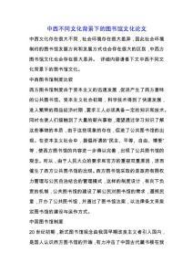 中西不同文化背景下的图书馆文化论文.docx