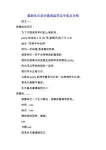 最新生日派对邀请函范文中英文对照.docx