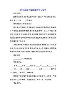 2019应届毕业生会计实习证..