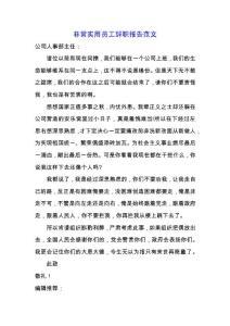 非常实用员工辞职报告范文.docx