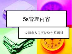 烧伤科5s管理_PPT课件
