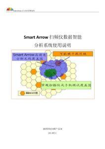 Smart Arrow-LTE扫频数据..