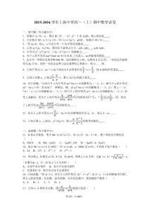 上海中学2015-2016学年高一(上)期中数学试卷(解析版)