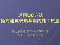 运用QC方法提高建筑玻璃幕墙的施工质量[PPT课件]