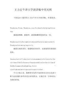 王力宏牛津大学演讲稿中英对照