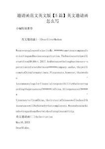 邀请函范文英文版【5篇】 ..
