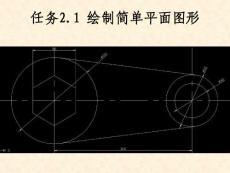CAD绘图基本知识(2.1..
