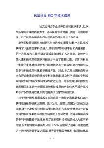 民法论文3500字技术成果.d..