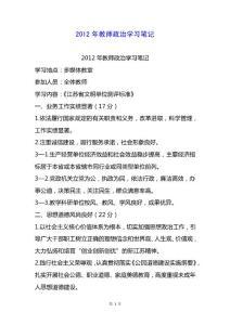 2019年教师政治学习笔记.docx