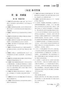 2018年中考黄冈市中考精典  历史参考答案