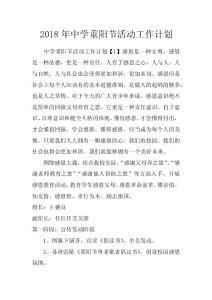 2018年中学重阳节活动工作..
