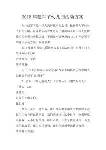 2018年建军节幼儿园活动方..