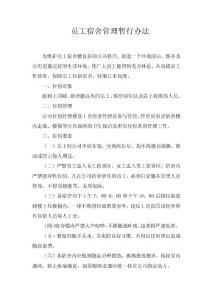 瑞讯纸业公司员工宿舍管理暂行办法