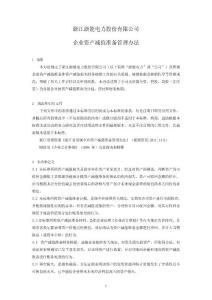 浙江浙能电力股份有限公司企业资产减值准备管理办法