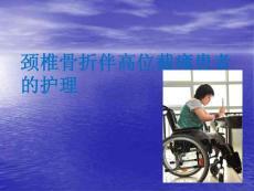 颈椎骨折伴高位截瘫患者的护理医学ppt
