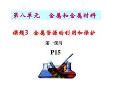 化学8.3金属和金属材料《课题3 金属资源的利用和保护....ppt