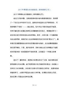 2017年寒假社会实践报告(装饰装修公司)