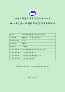 福建省投资开发集团有限责任公司2018年度第一期..