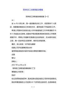 简单员工辞职报告模板&#46..