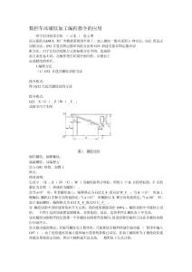 數控車床螺紋加工編程指令的應用