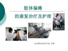 肢体偏瘫的康复治疗及护理