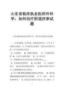 山东省临床执业医师外科学:如何治疗阴道痉挛试题