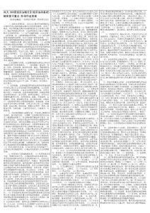 最新电大《经济法概论》(..