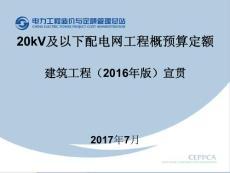 课件2-(建筑)20kV配电网..