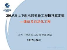 课件5-(通信)2016..