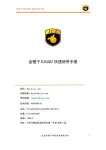EZCAD2快速使用说明
