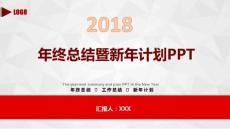 2018年终总结工作计划PPT模板