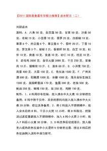【2011美食嘉年华推荐】卤水配方大全