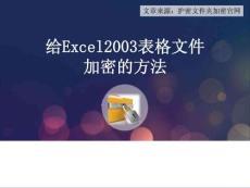 给Excel2003表格文件加密的方法ppt