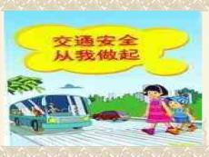 小学品德与社会三年级下册《12.交通安全要注意》PPT课件