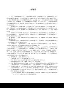 浙江省园林绿化及仿古建筑工程预算定额第三册征求意..