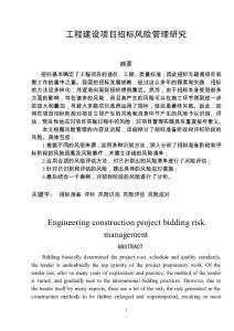工程建设项目招标风险管理研究-毕业论文